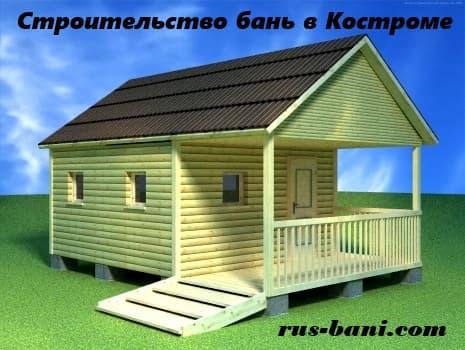 бани в Костроме