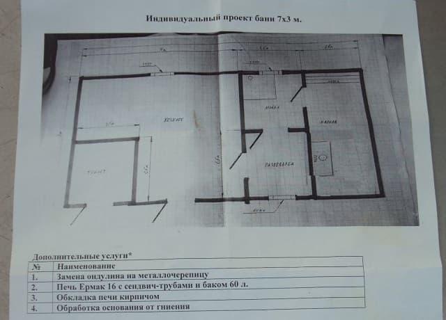 план бани 3х7