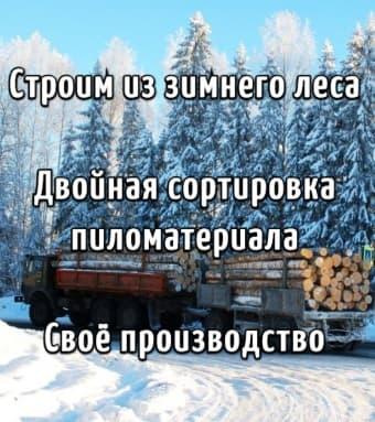спецпредложение по строительству из зимнего леса